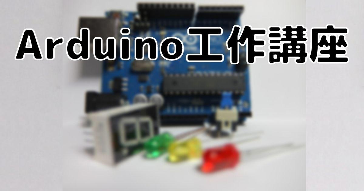 Arduino工作講座