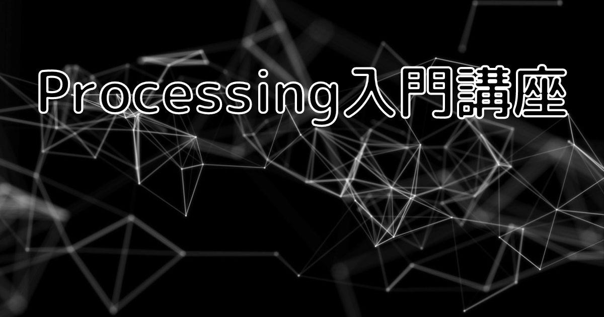 Processing入門講座