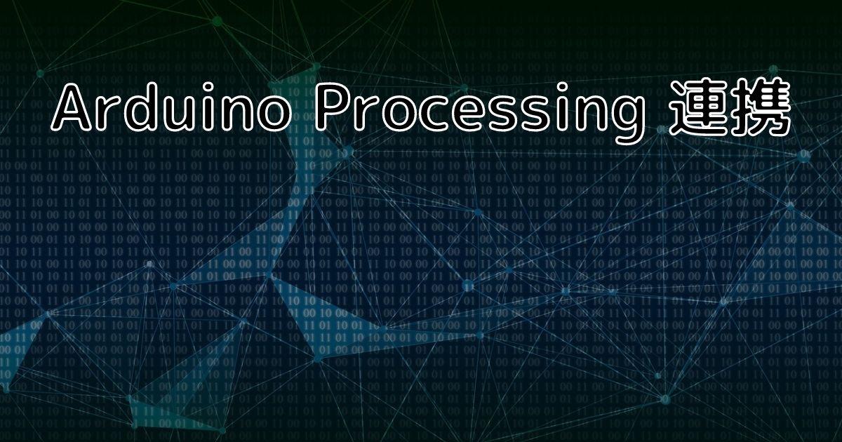 Arduino Processing 連携