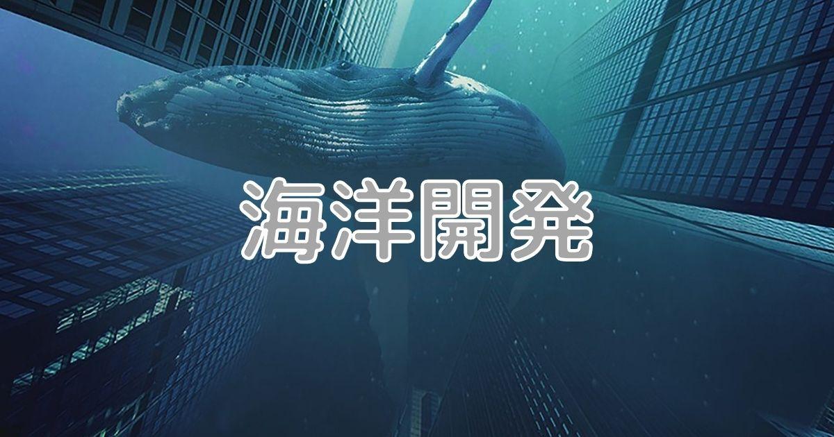 ブログ運営 海洋開発