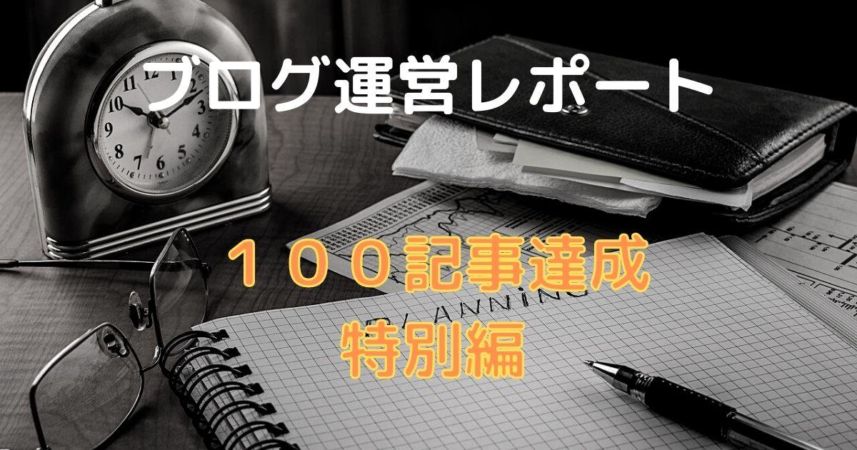 ブログ運営レポート 100記事達成 特別編