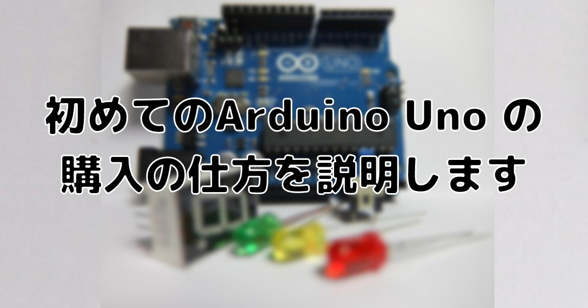 初めてのAduino Uno の購入の仕方を説明します