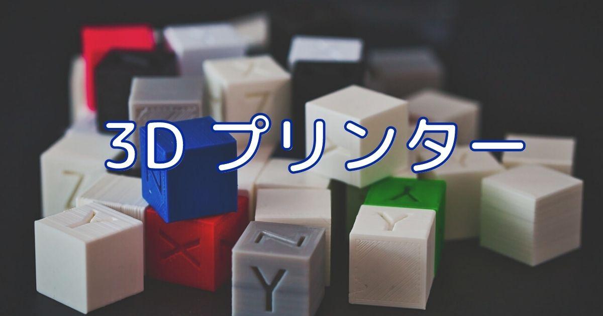 ブログ運営 3Dプリンター